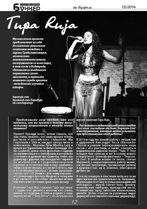 """Recensione del cd """"Impronte - Live"""" sul Magazine russo """"Muzicona"""""""